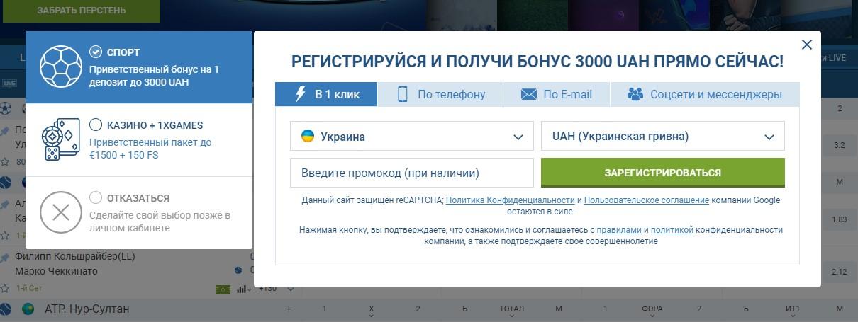 регистрация на сайте 1x-bet