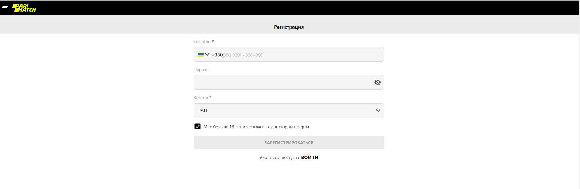 регистрация на официальном сайте париматч