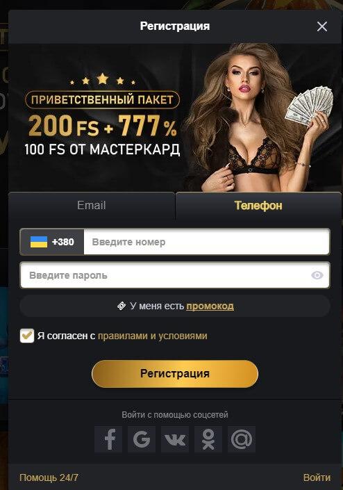 регистрация пм казино